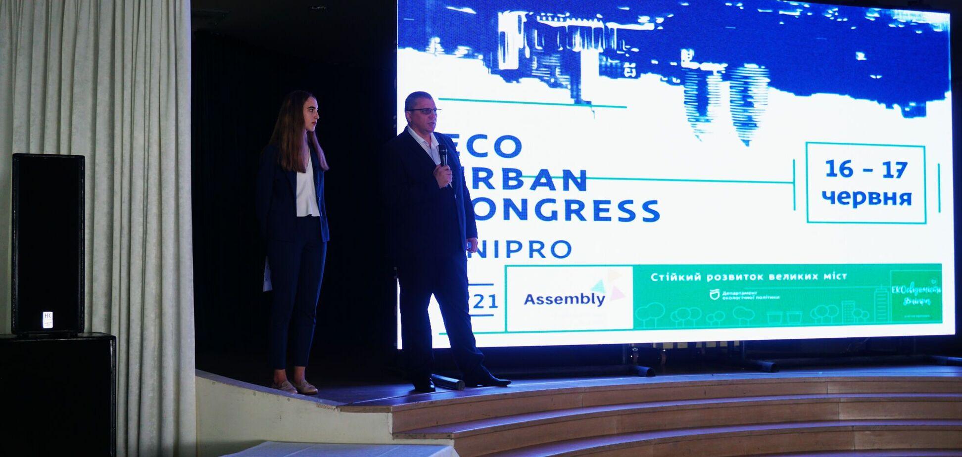 В Днепре проходит первый всеукраинский экологический форум 'Eco Urban Congress'