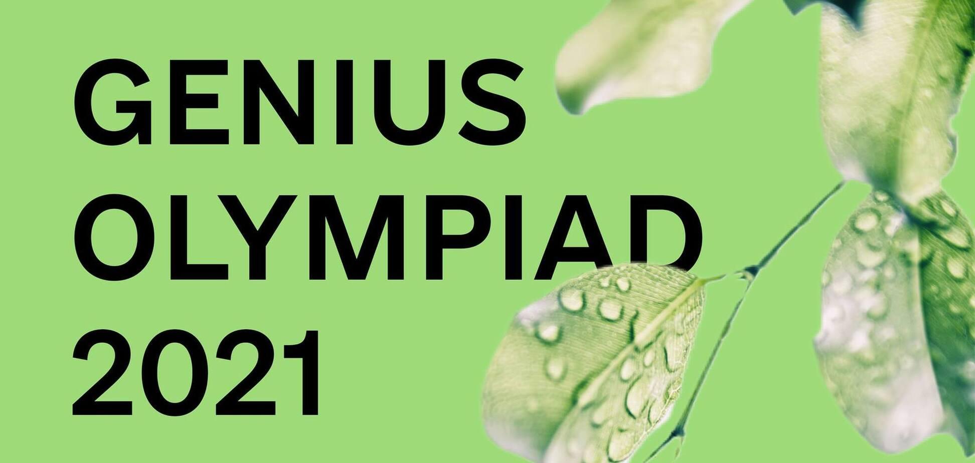 Ученики Малой академии наук завоевали 15 наград на Genius Olympiad 2021