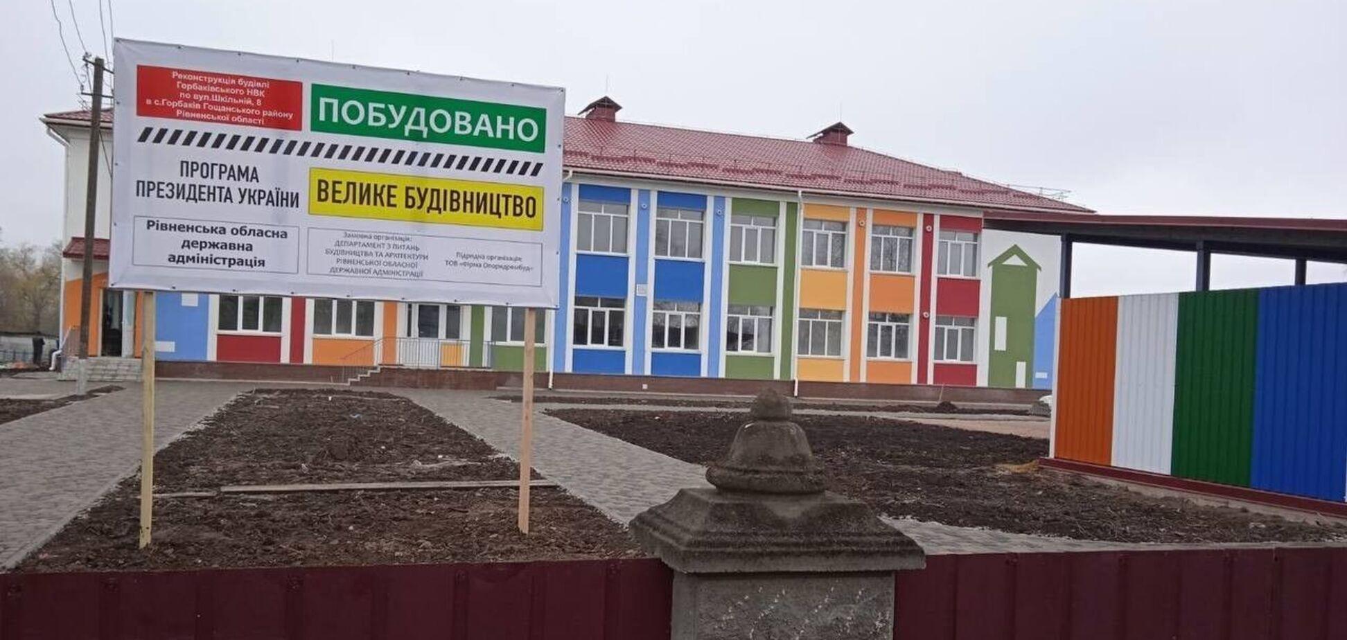 В Ривненской области готовятся к открытию детский сад и приемное отделение