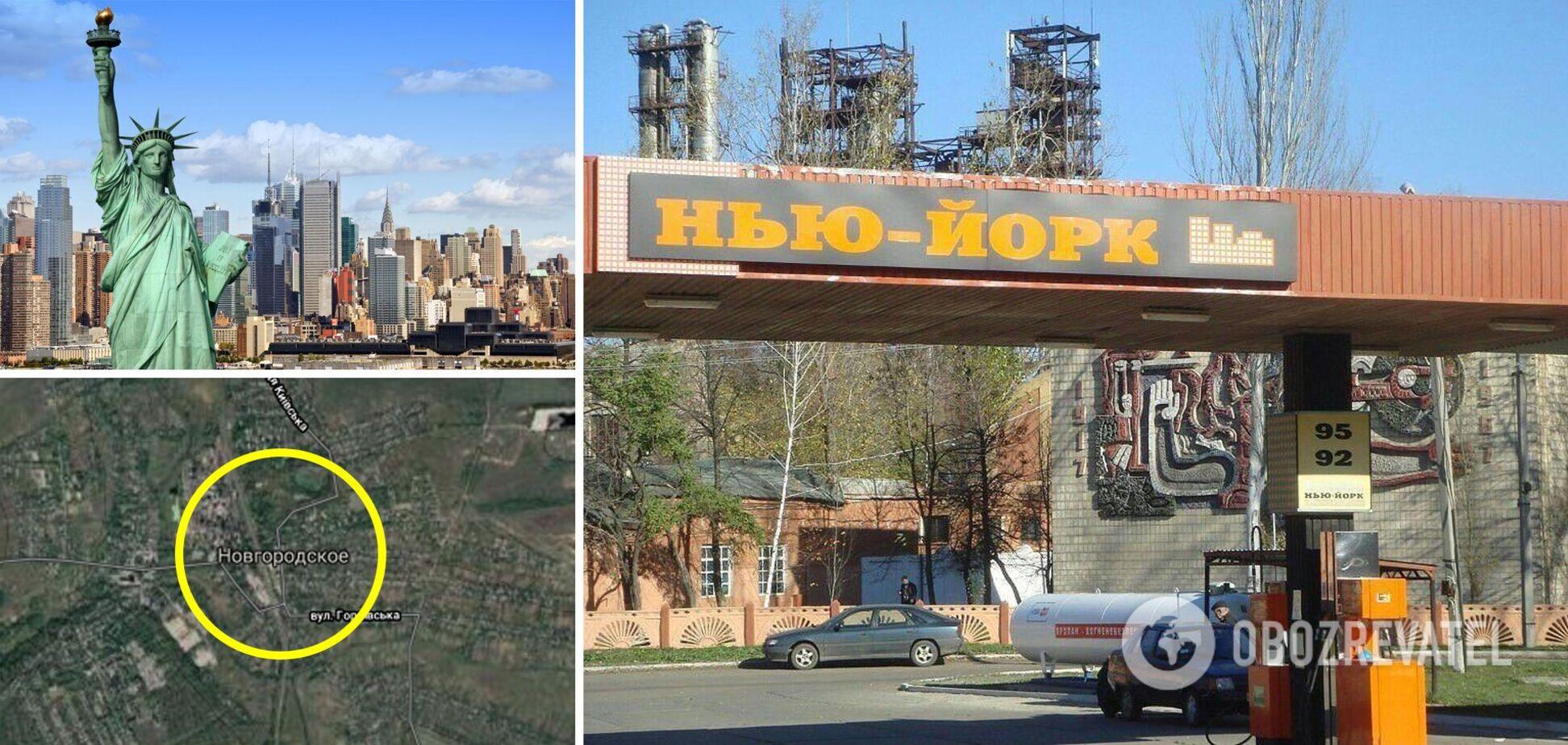 В Донецкую область возвращают Нью-Йорк: в Раде возьмутся за переименование сел