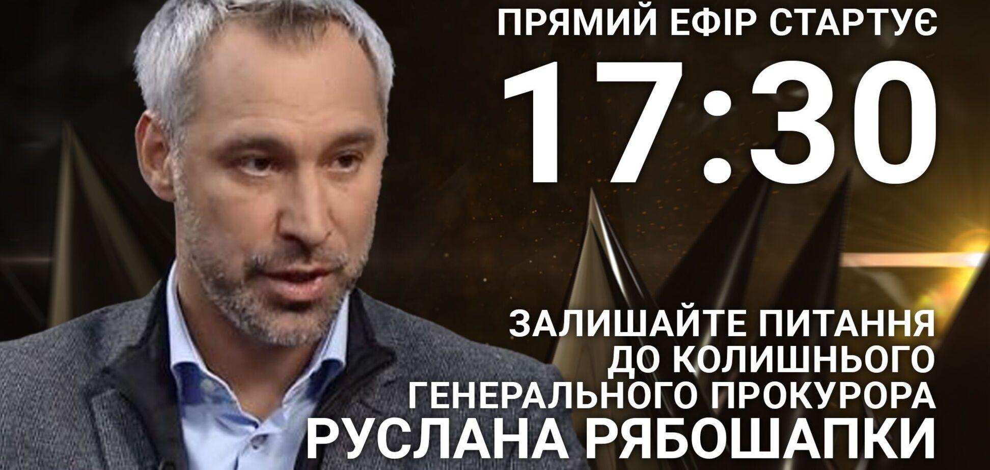 Острый вопрос I Руслан Рябошапка