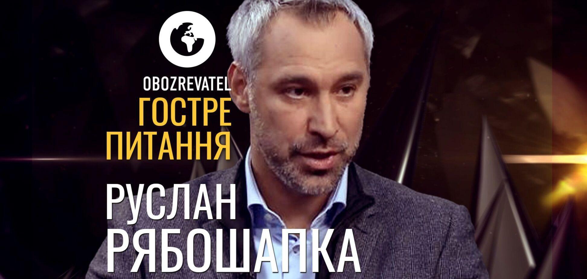Руслан Рябошапка на OBOZREVATEL: задайте экс-генпрокурору острый вопрос