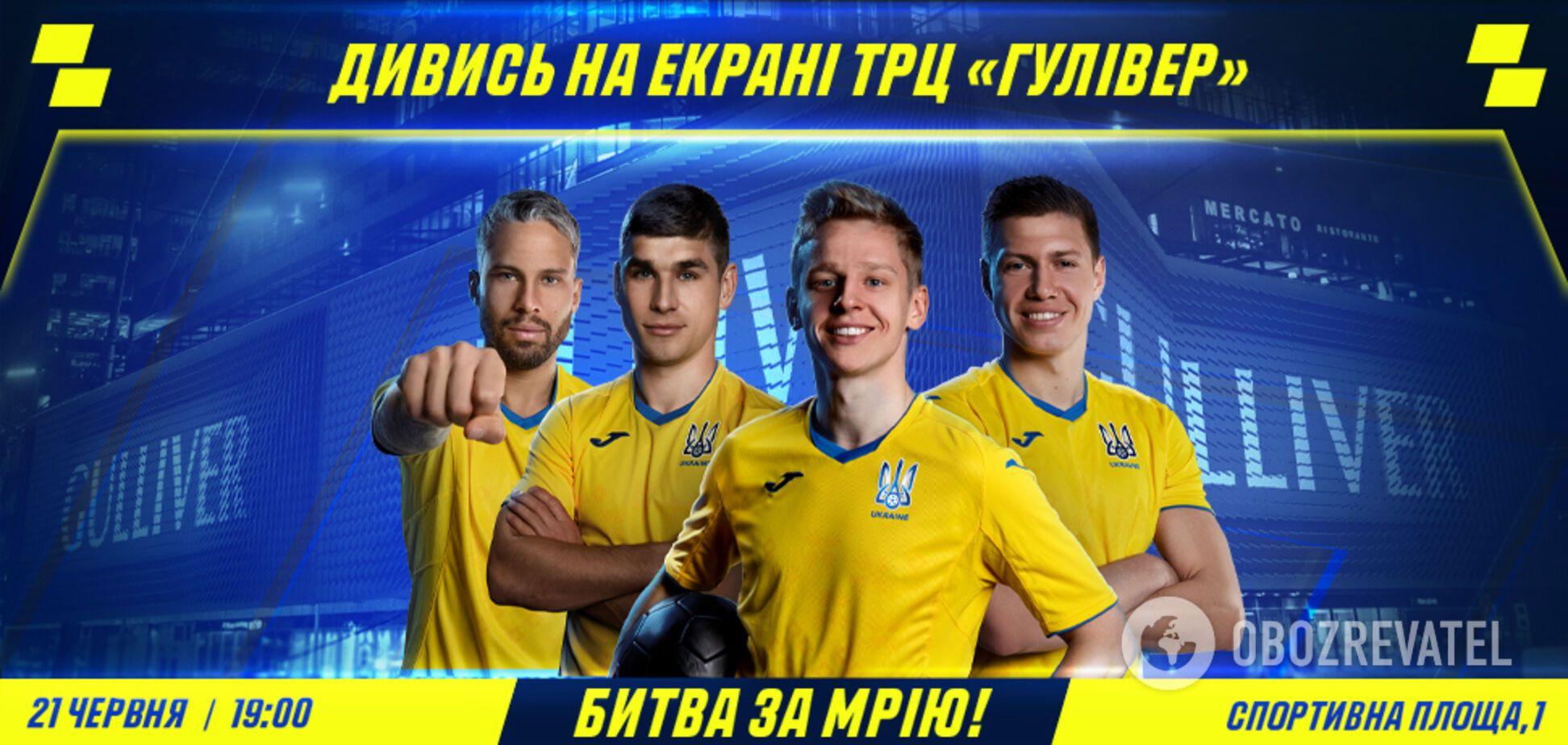 Украина – Австрия: смотри матч сборной на экранах ТРЦ Gulliver