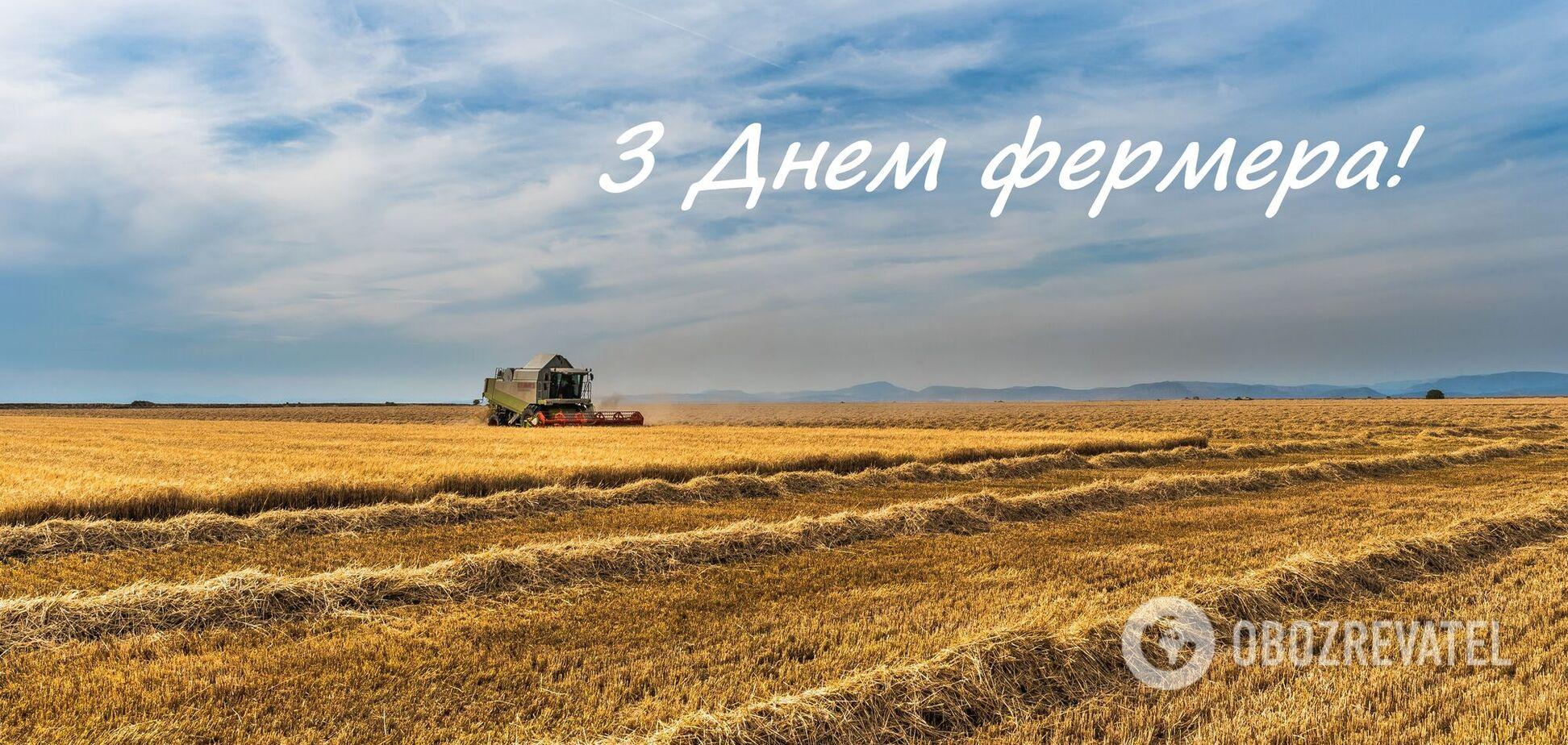 День фермера 2021 року відзначається вдруге за свою історію