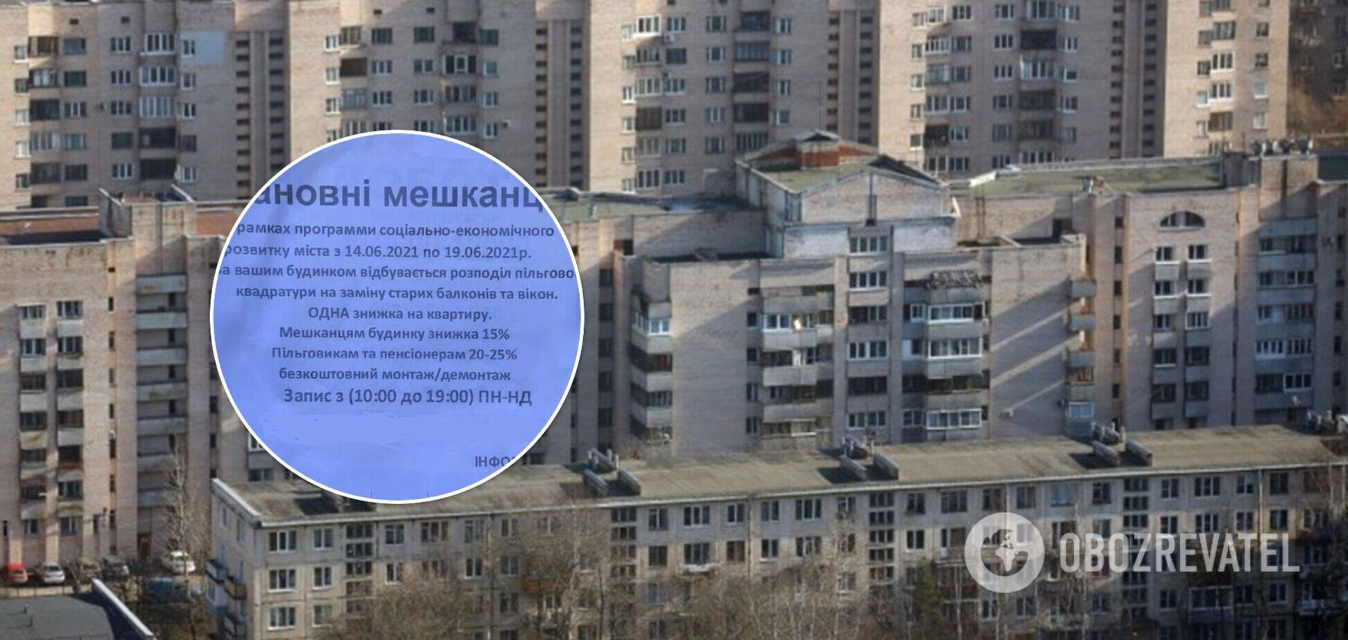 У Києві з'явився новий вид шахрайства: від імені КМДА пропонують замінити вікна та двері в квартирах. Фото