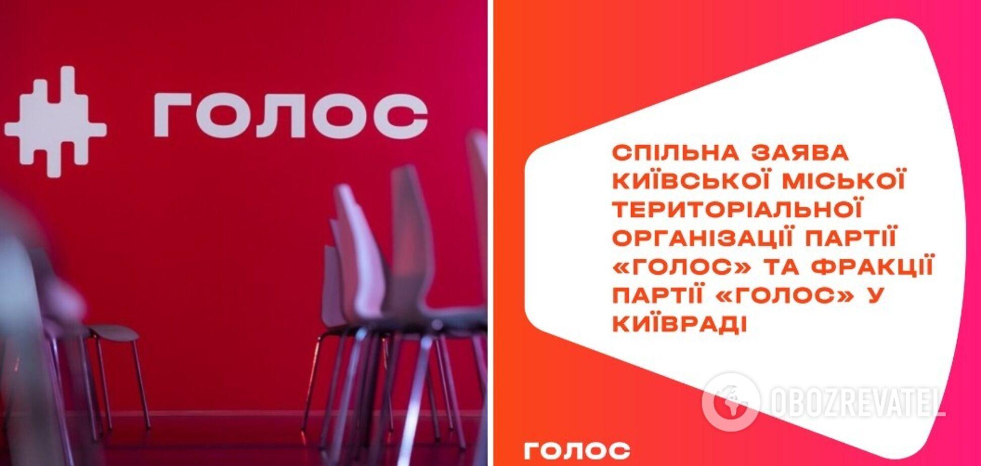 Киевская городская территориальная организация партии 'Голос' и фракция партии 'Голос' в Киевсовете опубликовали совместное заявление