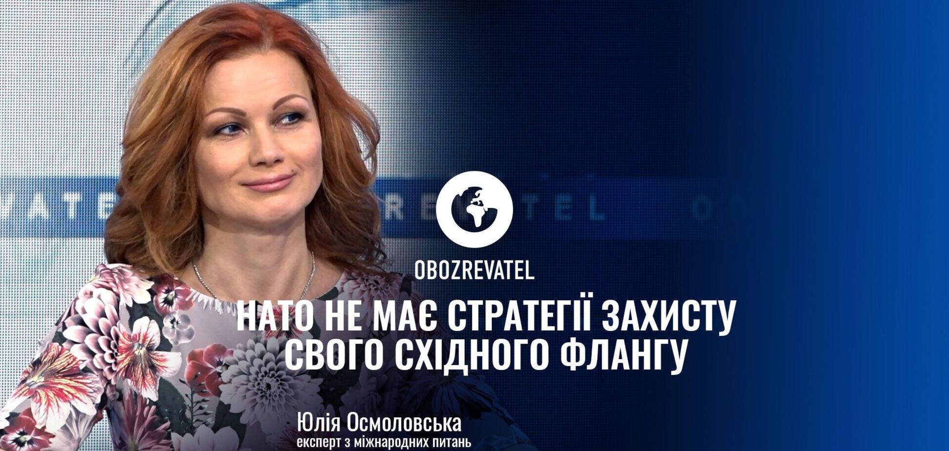 Украина может создать альянс с Румынией и Молдовой, чтобы совместно противостоять агрессору, – Юлия Осмоловская