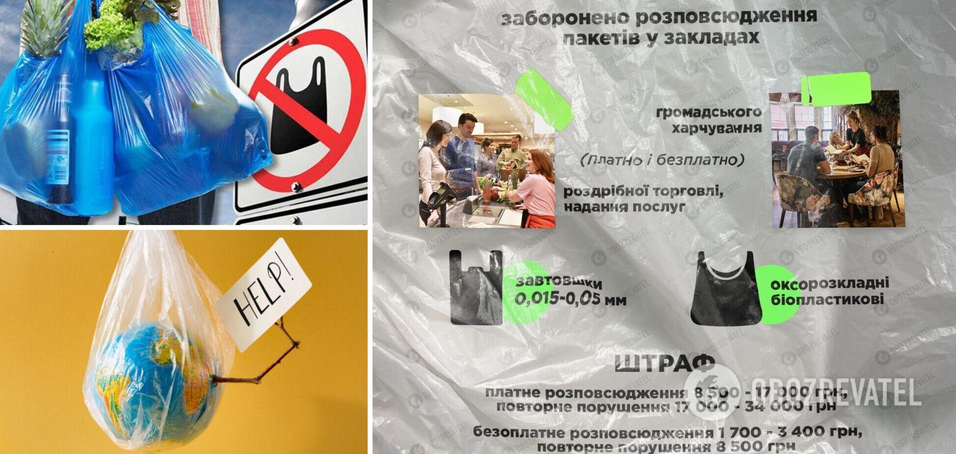 В Україні заборонять використання пластикових пакетів, на порушників чекають величезні штрафи: до чого готуватися