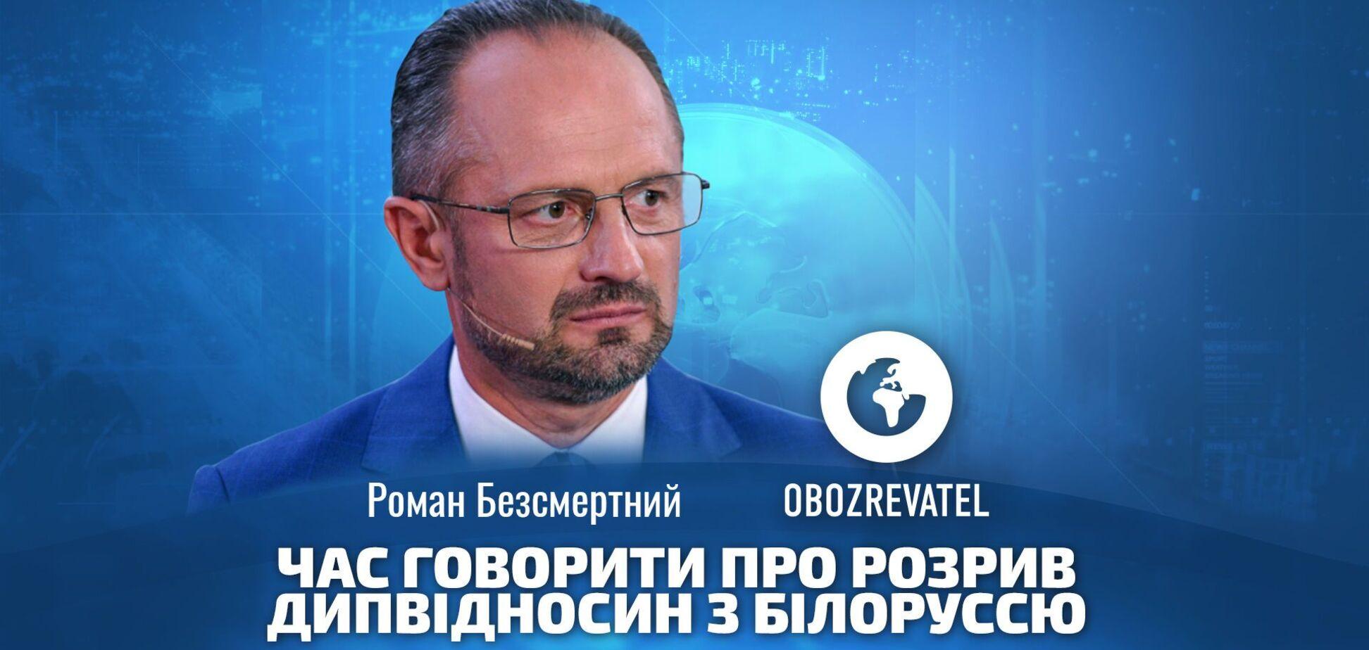 З Білоруссю час припиняти дипвідносини, – Безсмертний