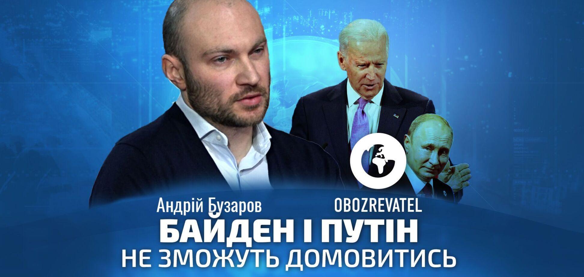 Байден и Путин не договорятся, – Бузаров