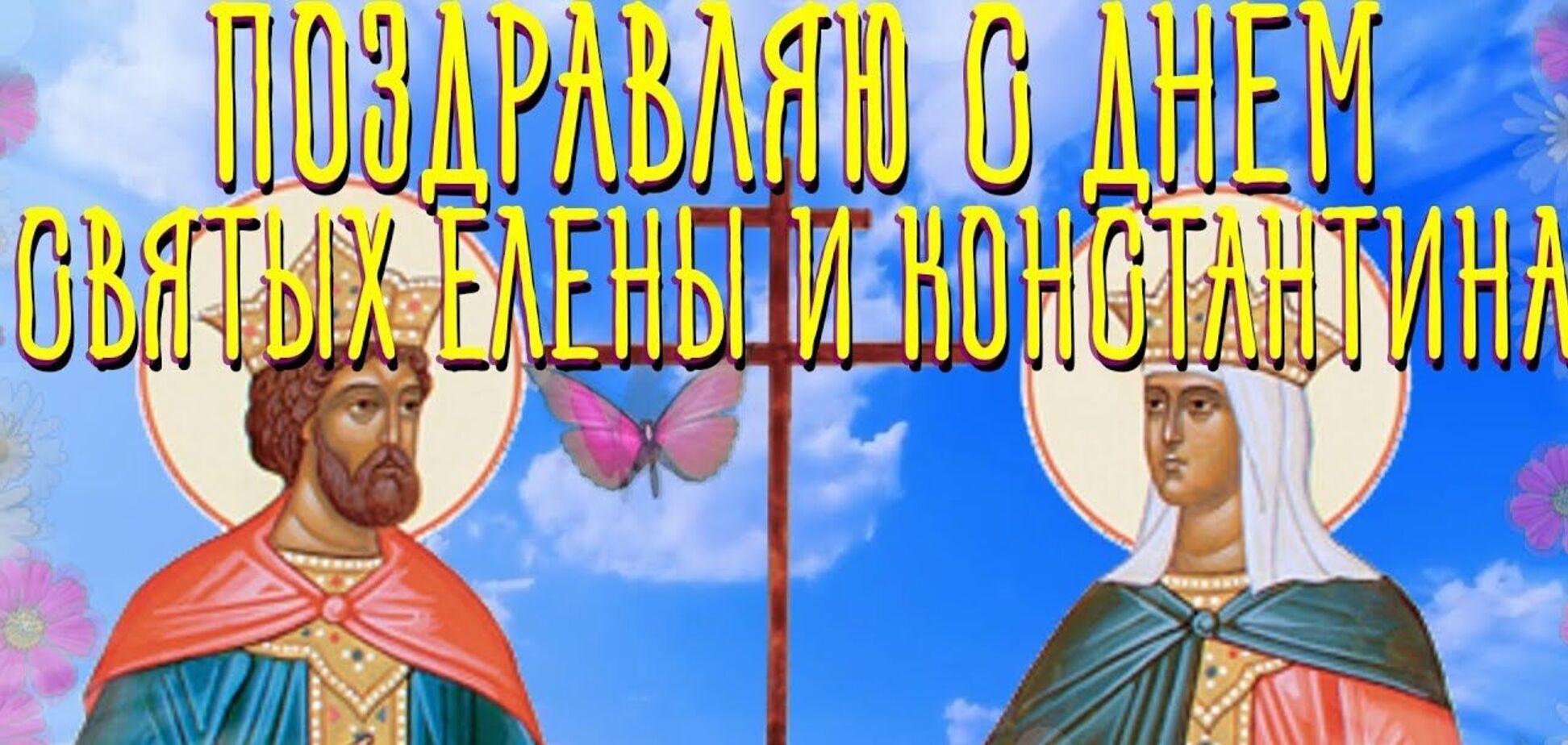 Святые Константин и Елена – покровители семьи, сельского хозяйства, благотворителей