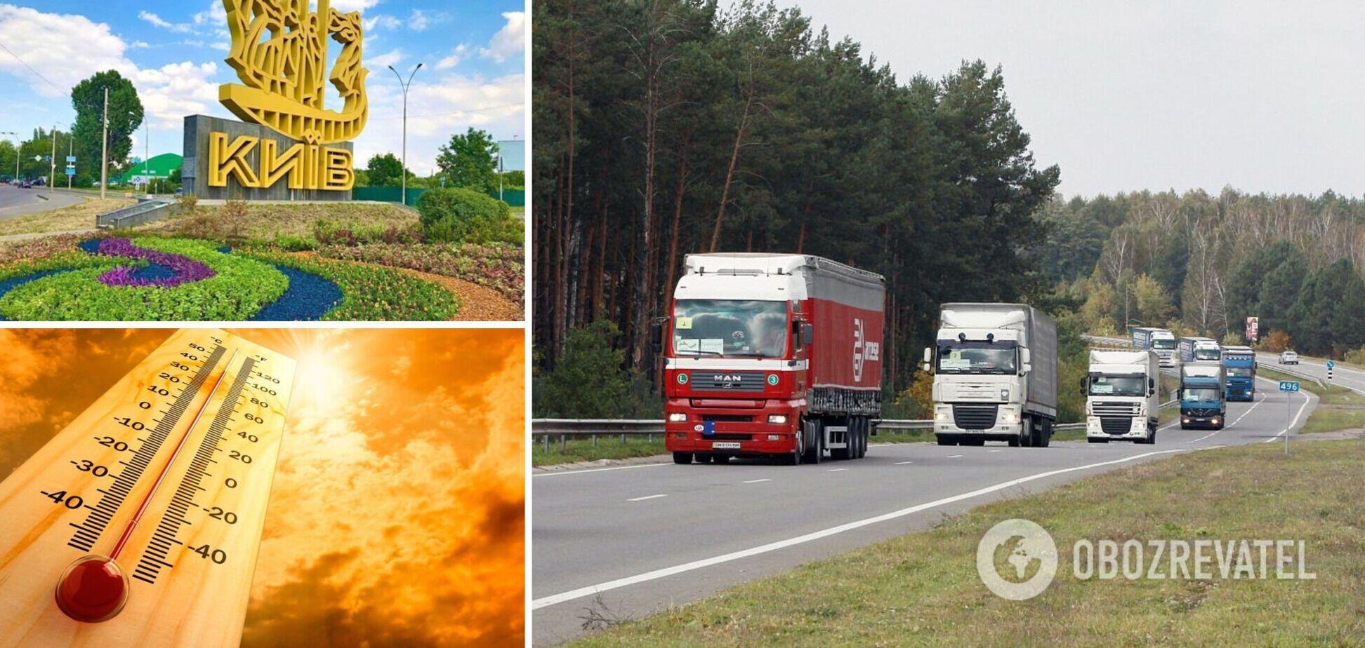 Обмеження на в'їзд вантажівок у Київ