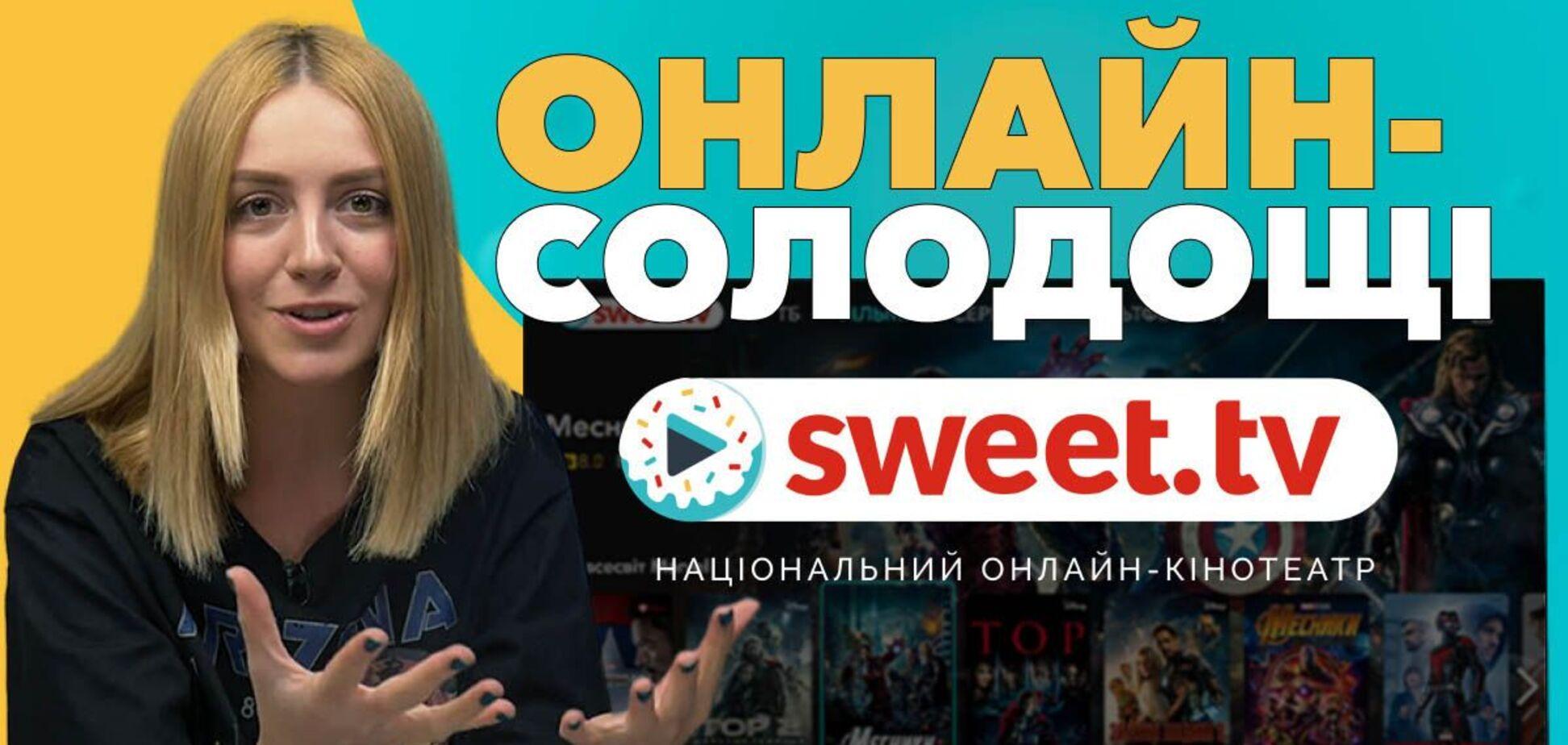 Что такое 'онлайн-сладости'? В сети появился обзор на сервис SWEET.TV