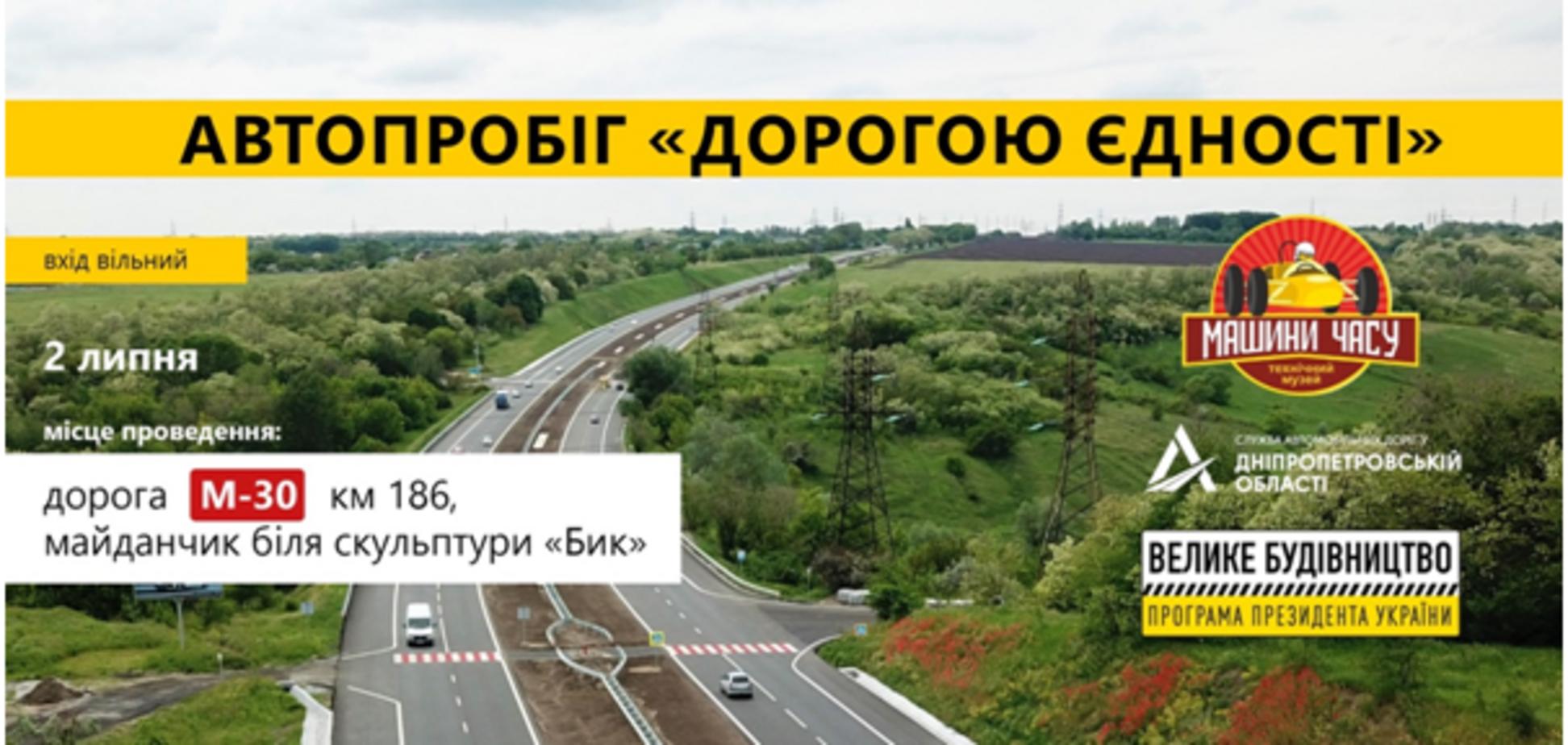 'Велике Будівництво': на Дніпропетровщині пройде виставка-пробіг ретро-автомобілів Дорогою Єдності