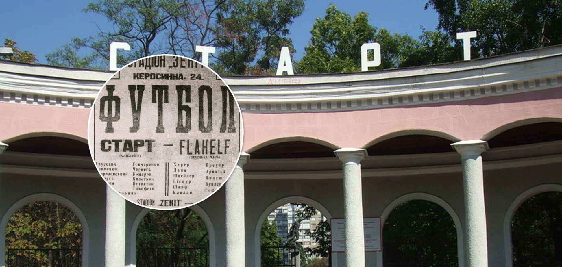 У Києві реконструюють стадіон 'Старт', на якому 1942 року відбувся 'Матч смерті'