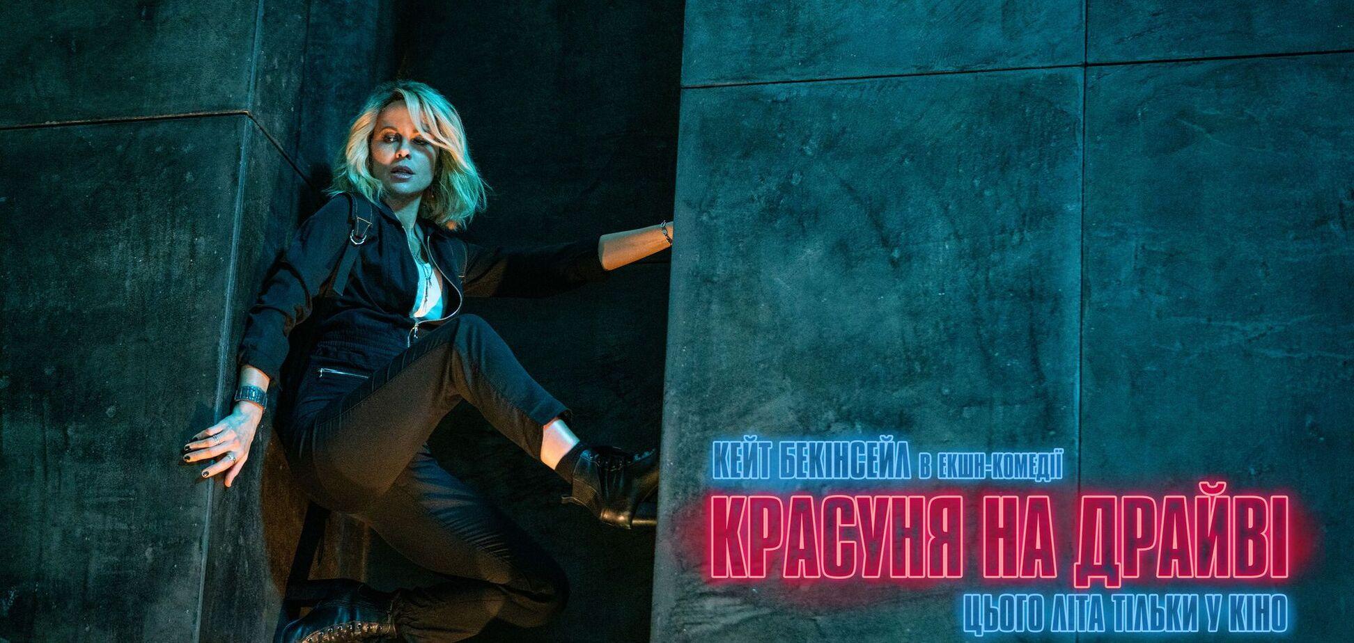 Первый взгляд на Кейт Бекинсейл в экшн-комедии 'Красавица на драйве': кадры, дата премьеры