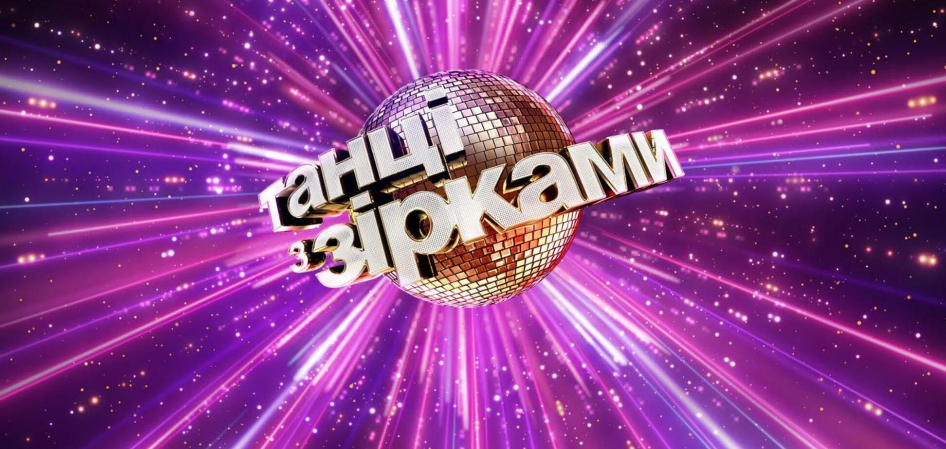 Популярное шоу 'Танці з зірками'
