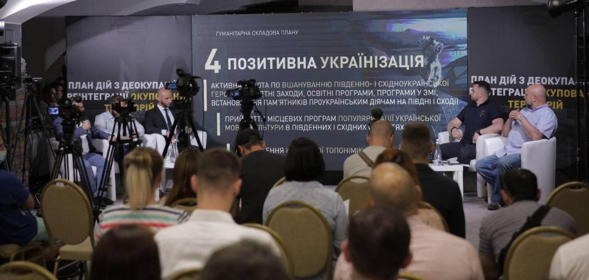 Презентація плану деокупації Криму і Донбасу