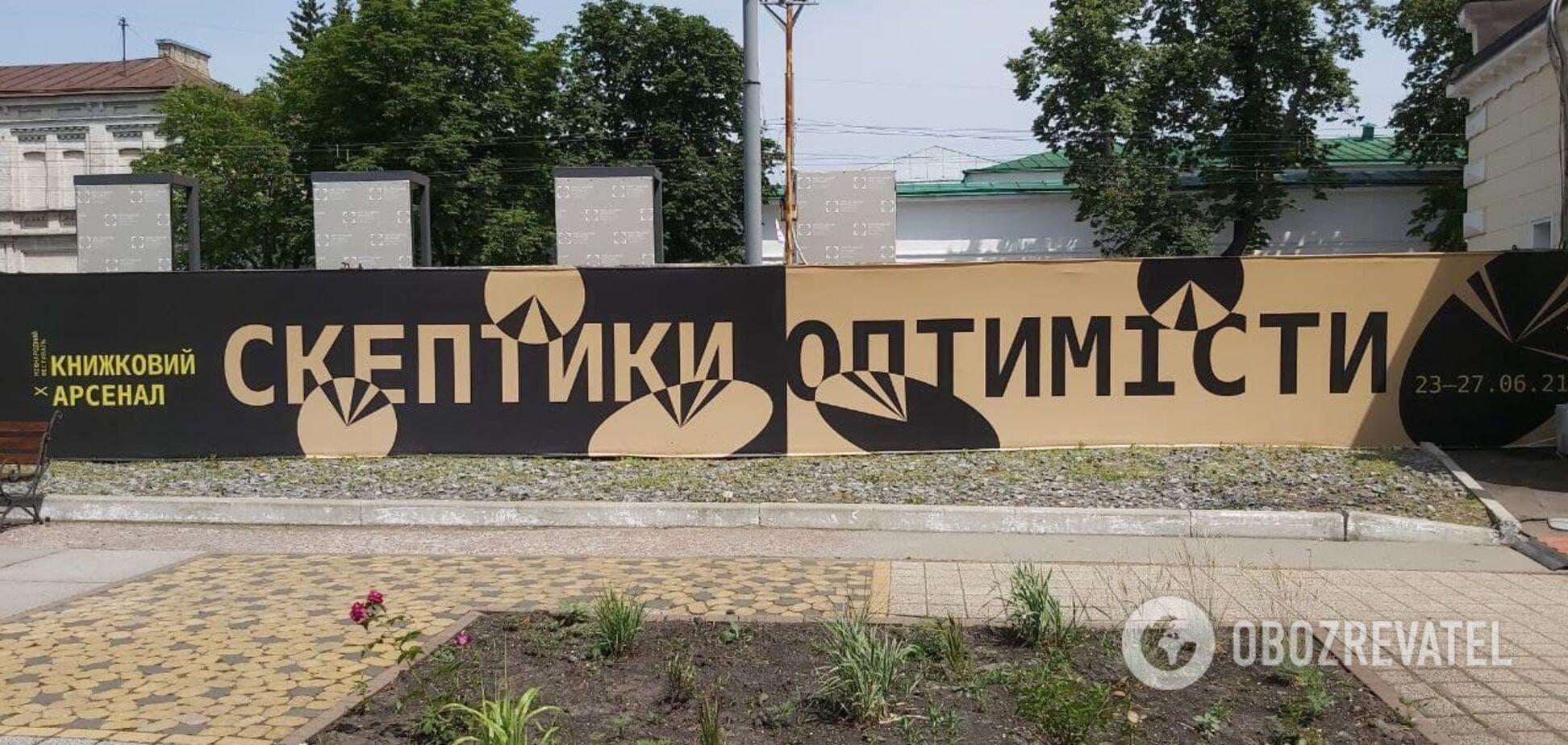 В Киеве стартовал ''Книжный Арсенал''