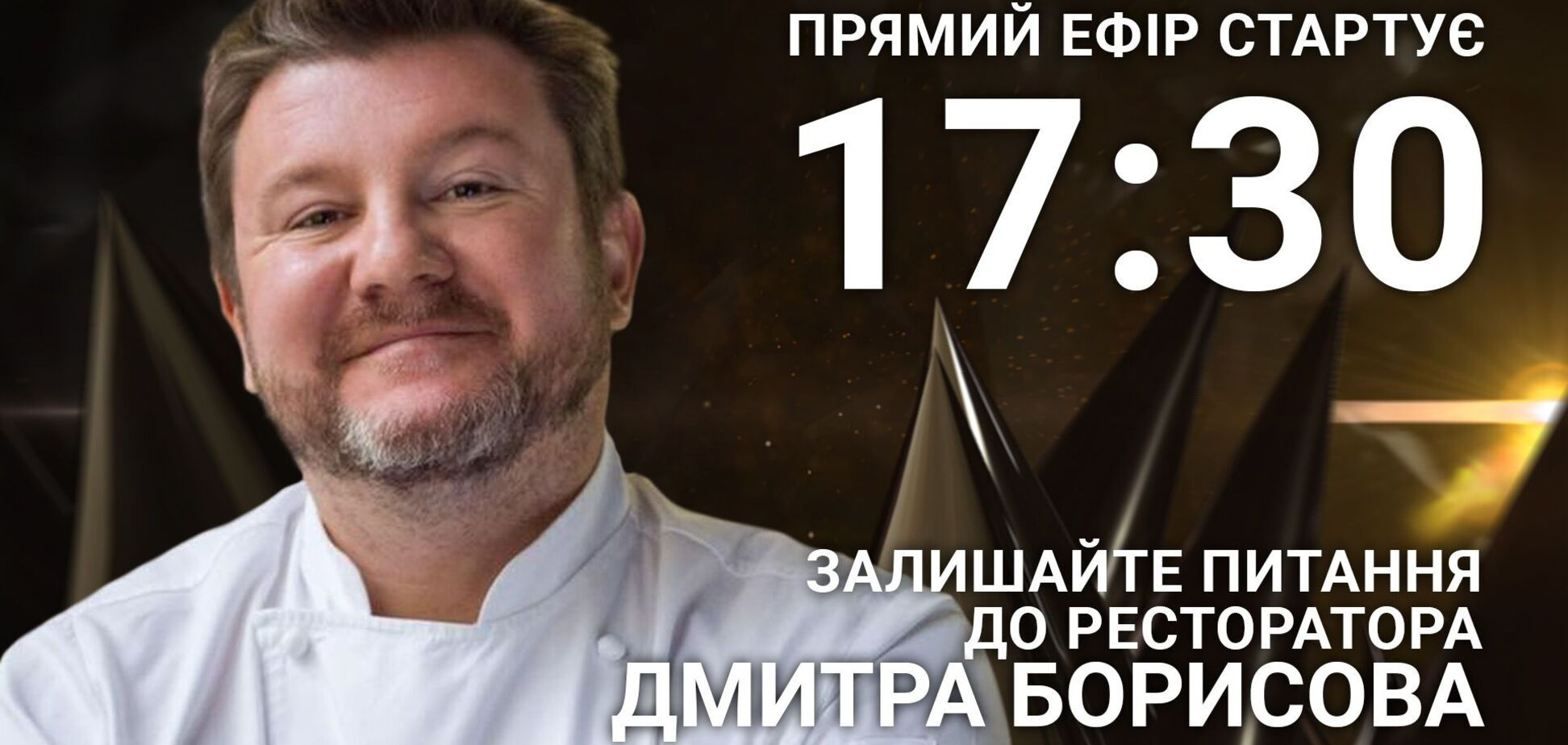 Дмитрий Борисов на OBOZREVATEL: задайте ресторатору острый вопрос