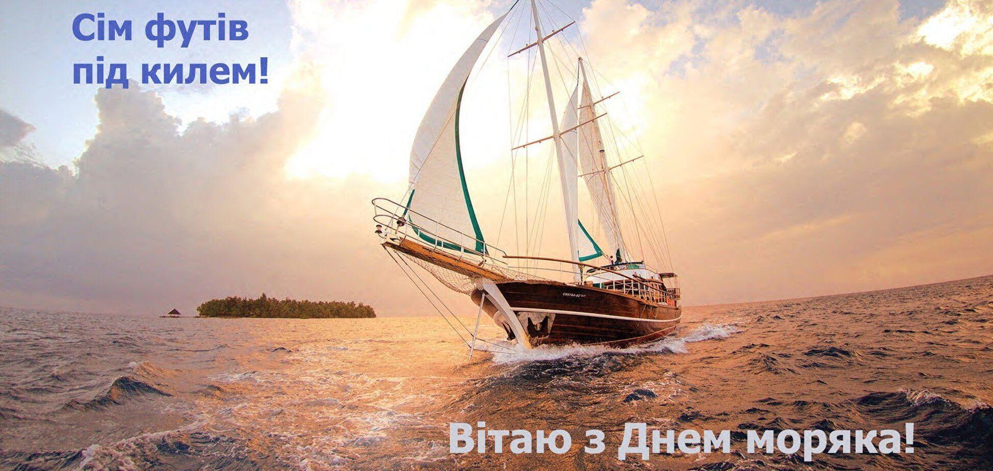 День моряка щорічно відзначають 25 червня