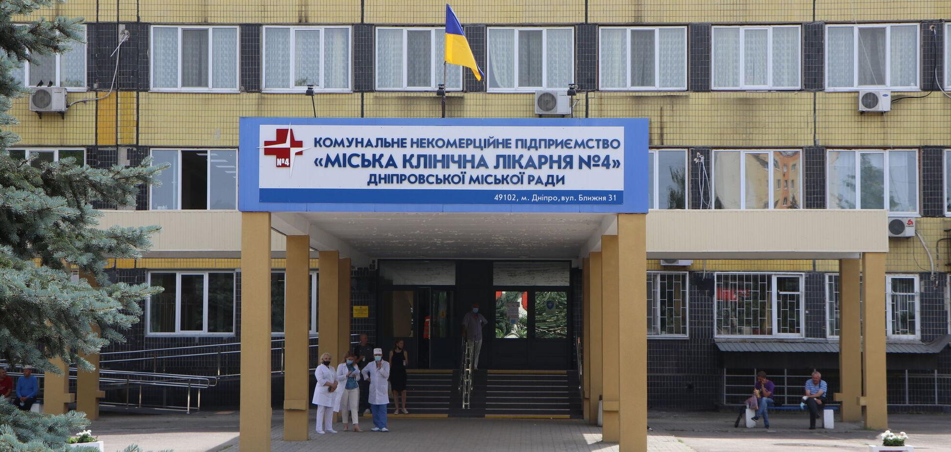 В Днепровской городской клинической больнице №4 появилось новое оборудование