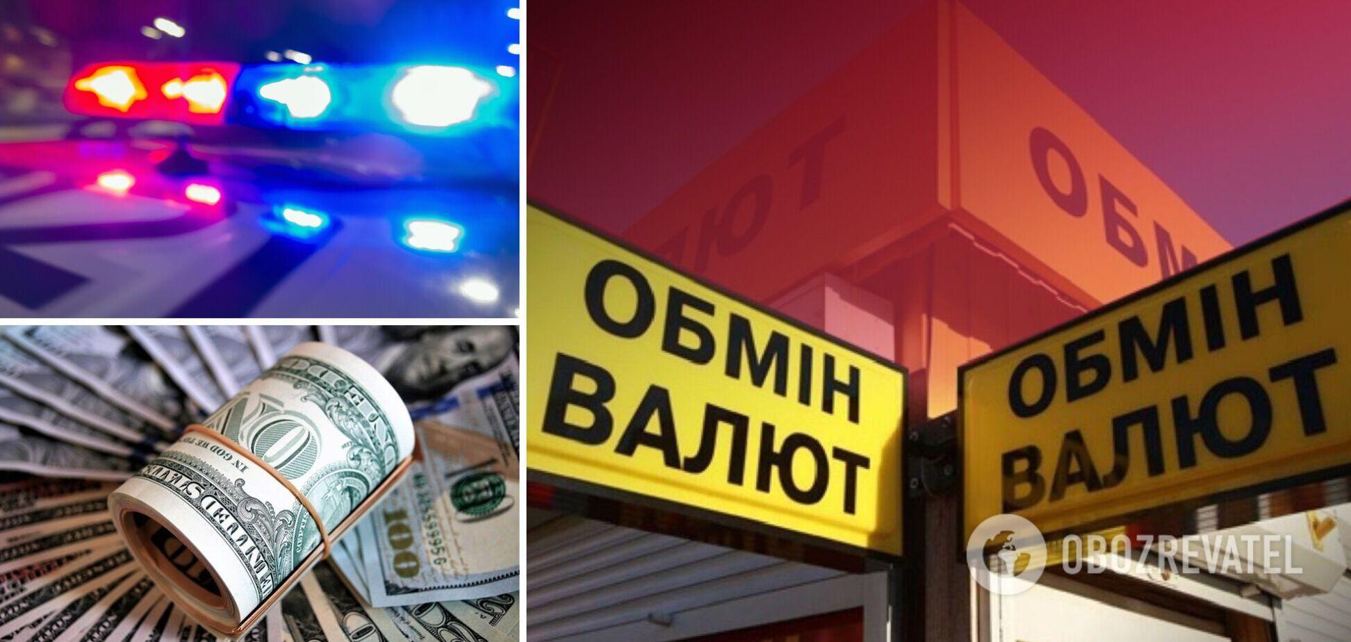 обмен валют Киев