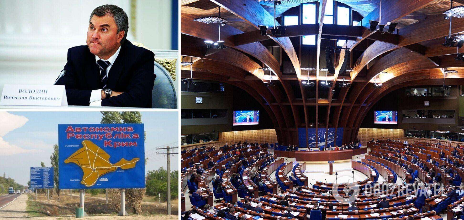 Володин набросился на ПАСЕ после резолюции по Крыму