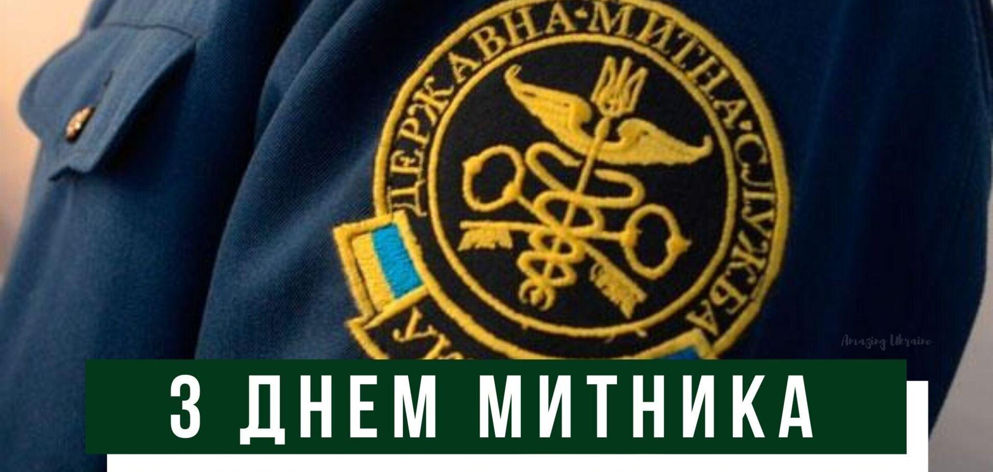 День таможенника Украины празднуют ежегодно 25 июня