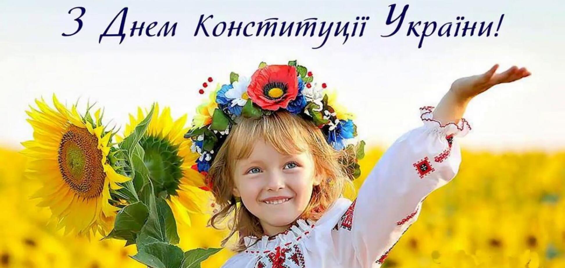 День Конституции Украины является государственным выходным