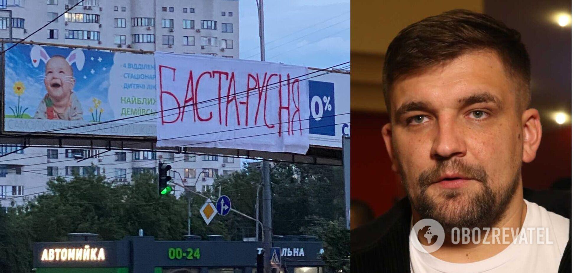 Концерт Басти в Києві відбувся незважаючи на протести