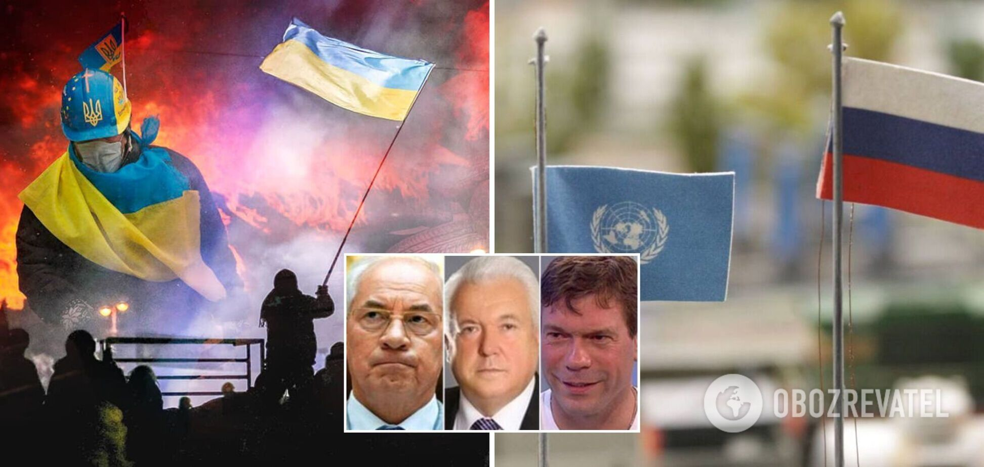 Революция Достоинства – Евромайдан