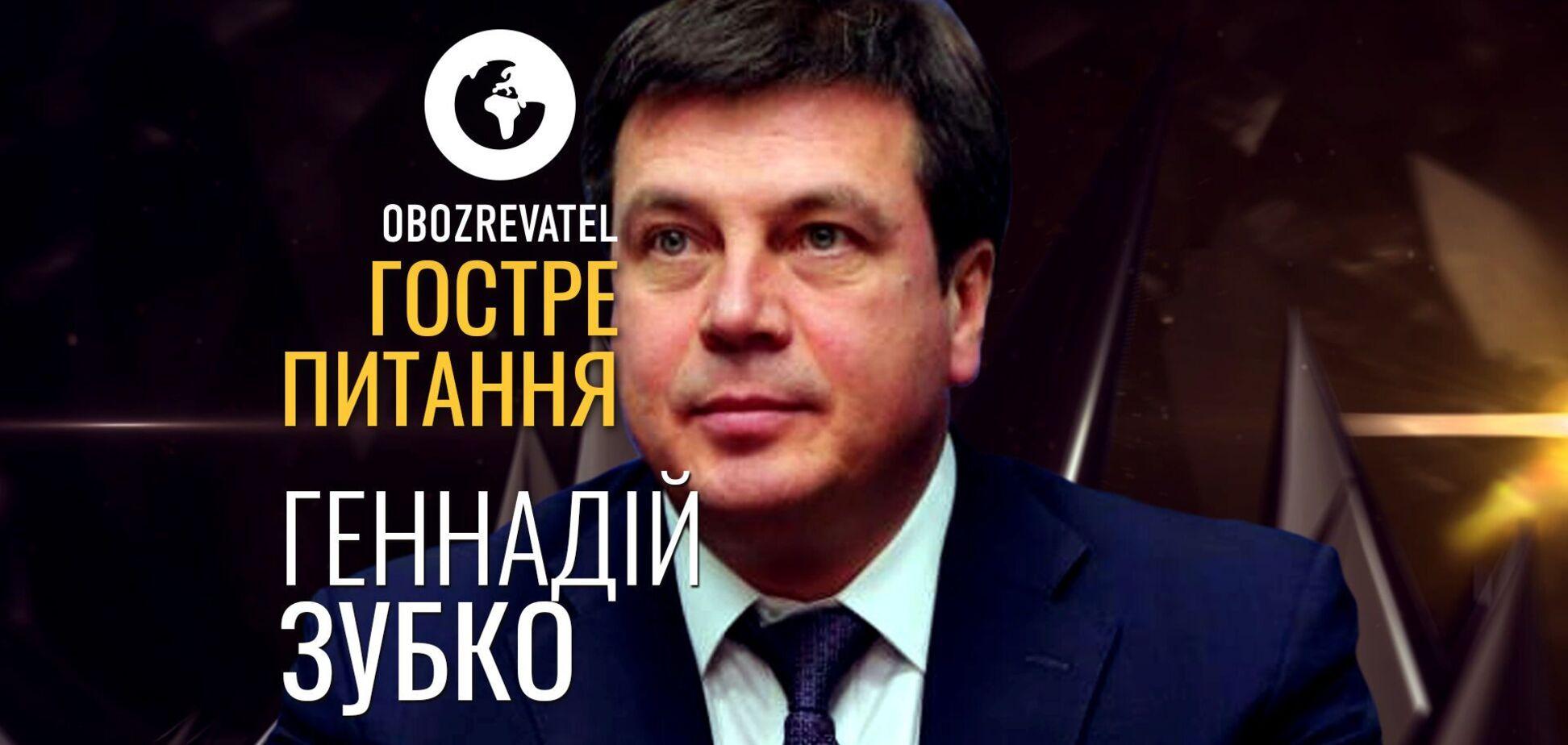 Геннадій Зубко – Гостре питання