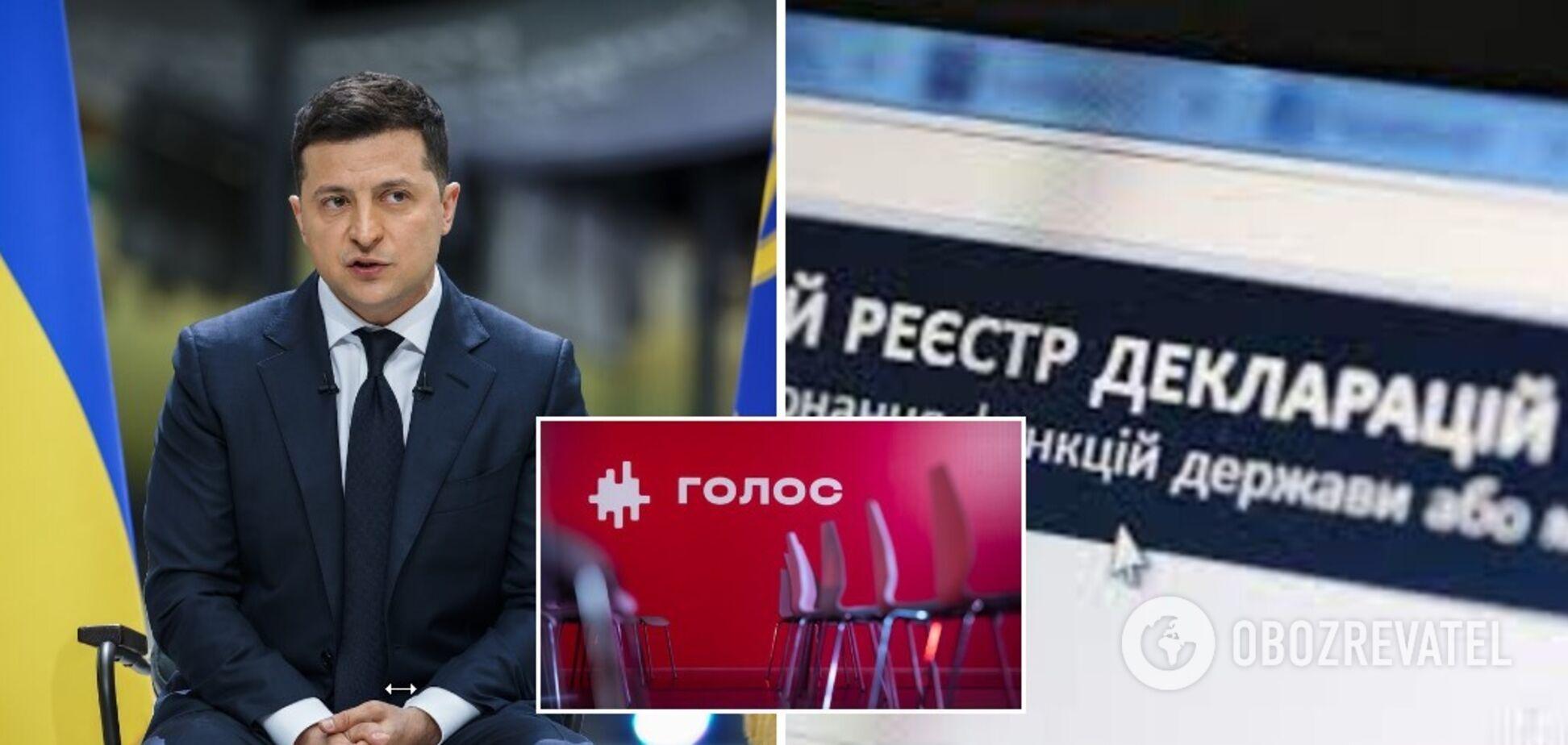'Голос' призвал Зеленского ветировать закон о е-декларациях
