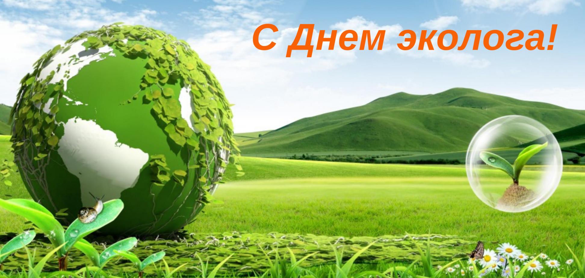 Всесвітній день охорони навколишнього середовища було проголошено 1972 року