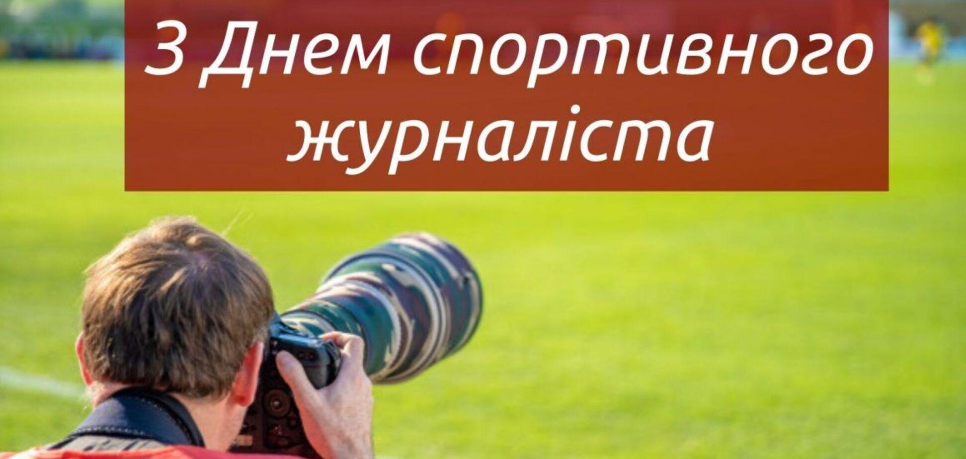 День спортивного журналіста відзначається 2 липня