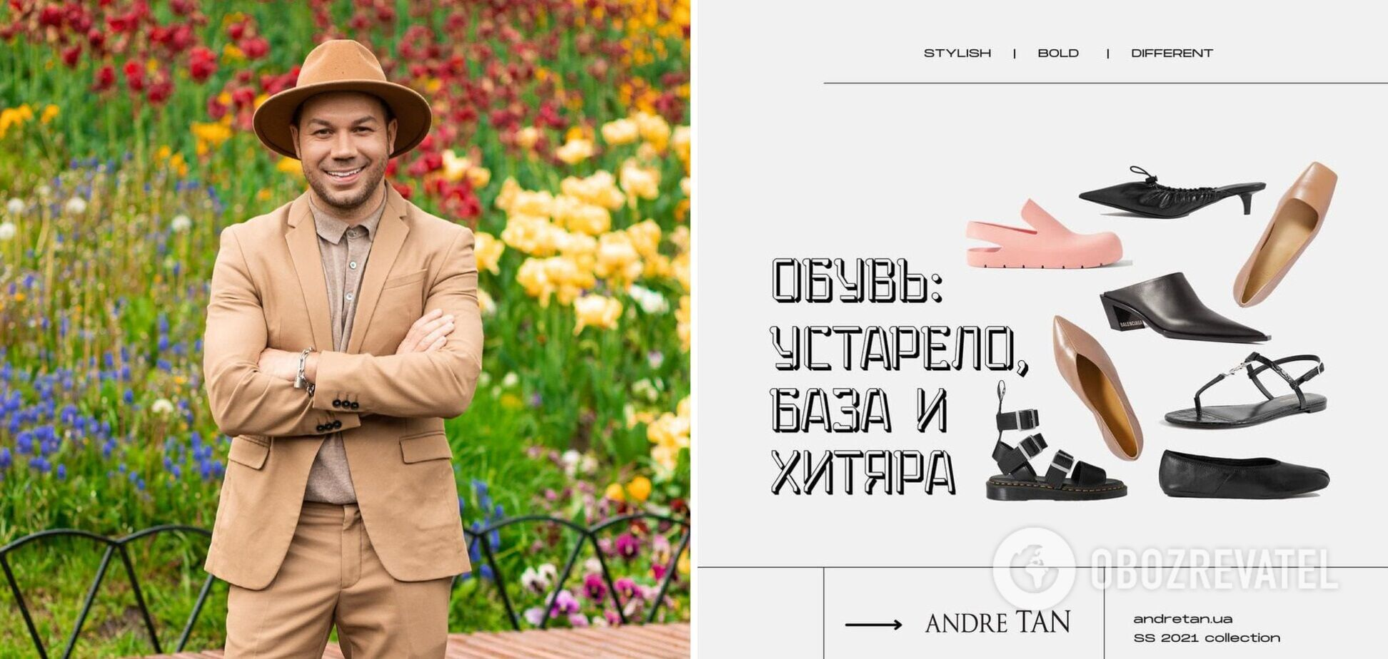 Андре Тан розповів, яке взуття в моді цього сезону