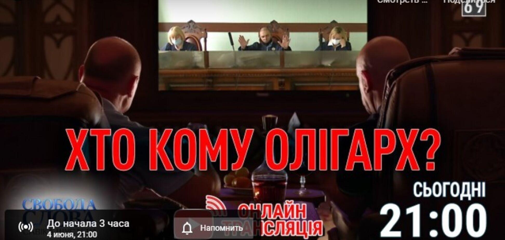 'Кто кому олигарх' - тема нового эфира 'Свободы слова Савика Шустера'
