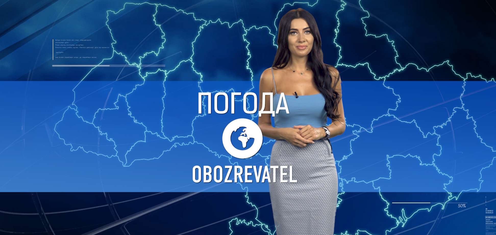 Прогноз погоди в Україні на вівторок 8 червня з Алісою Мярковською