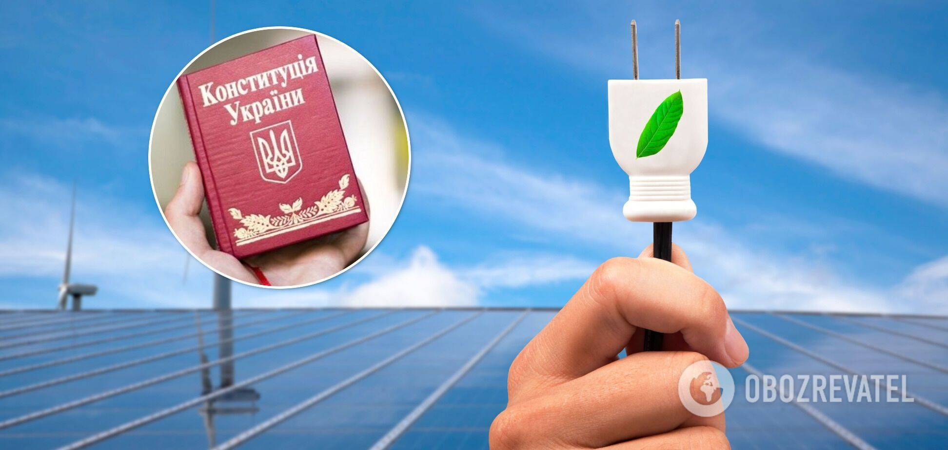 Введение нового акциза на 'зеленую' энергию противоречит Конституции, – юрист