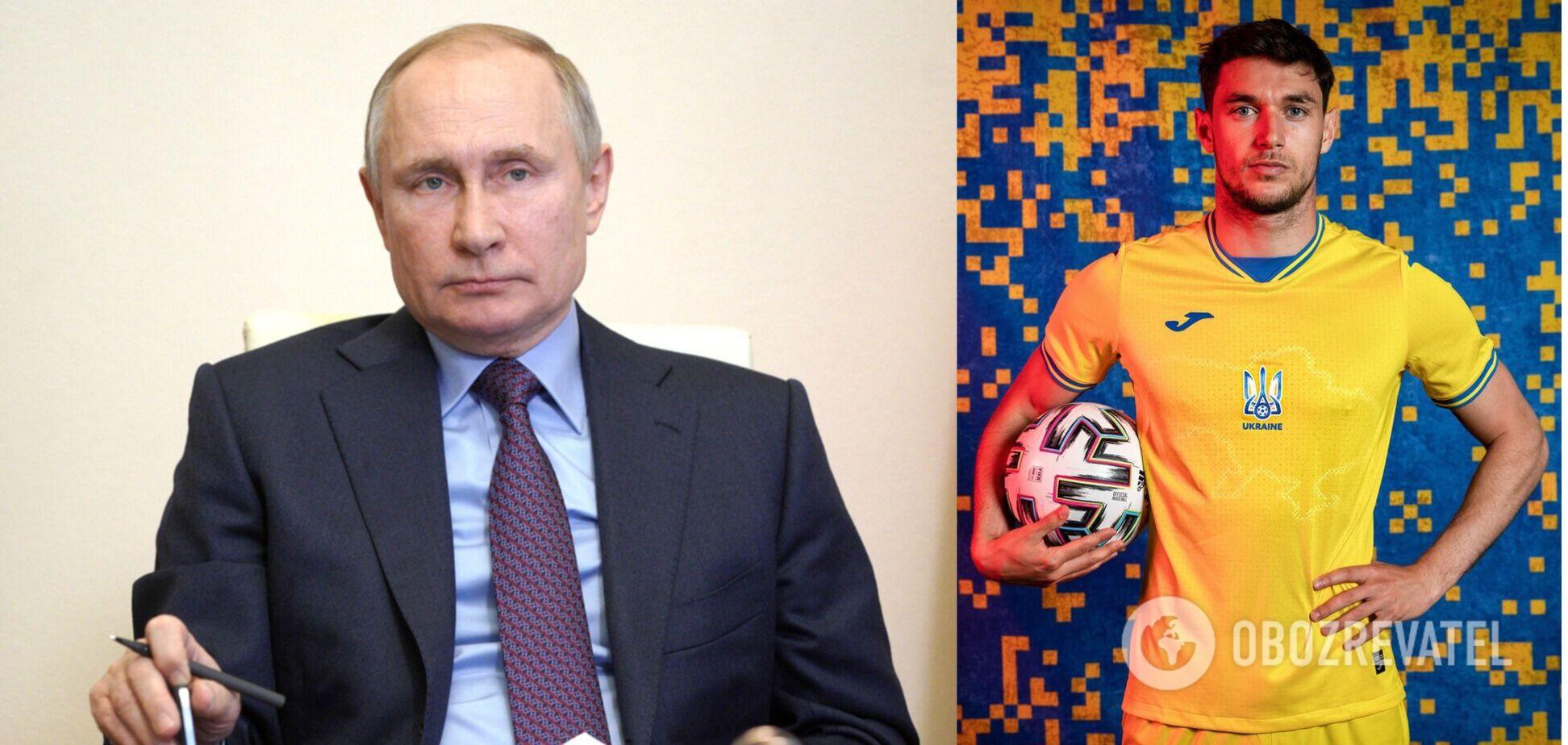 Володимир Путін, форма збірної України
