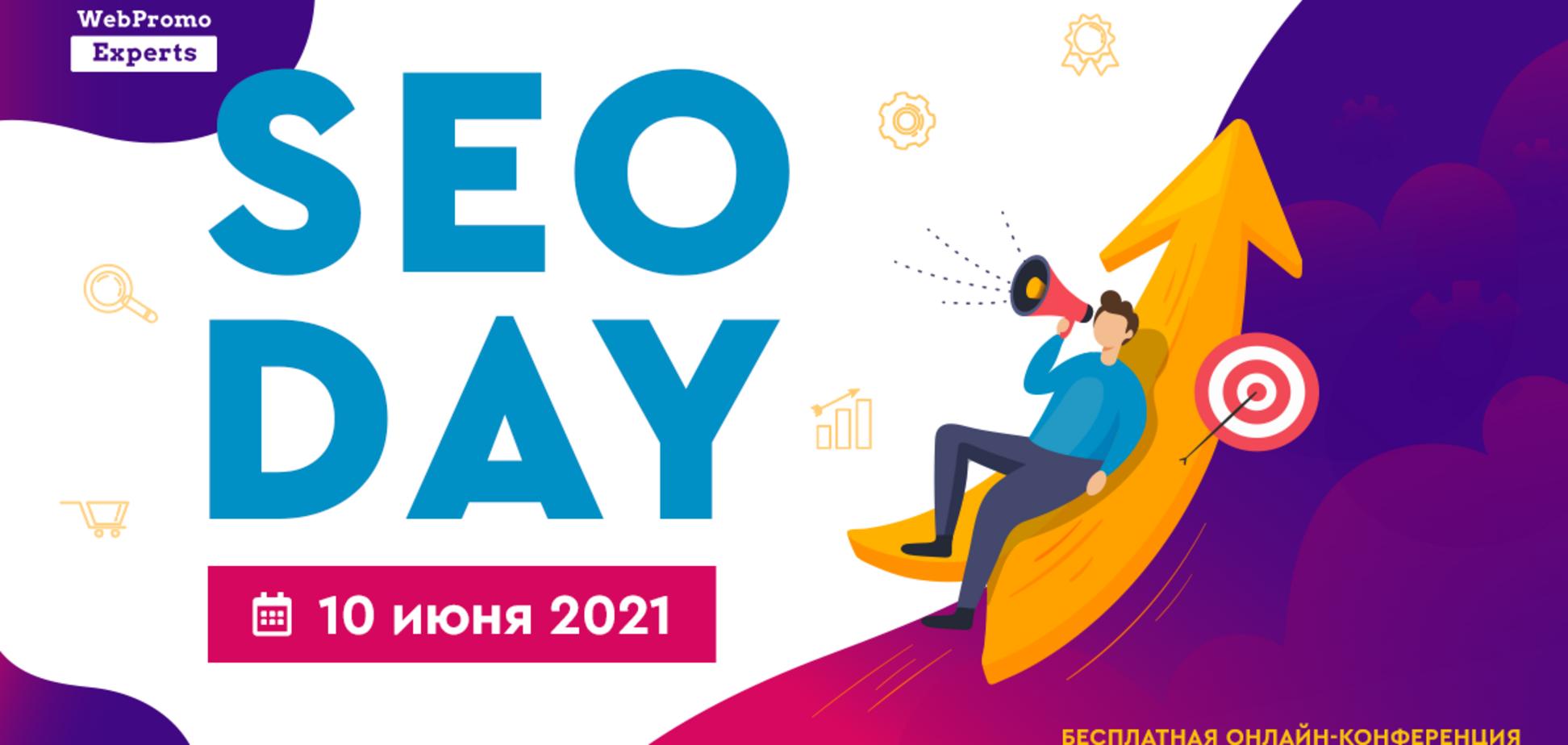 WebPromoExperts проведе безкоштовну онлайн-конференцію SEO Day