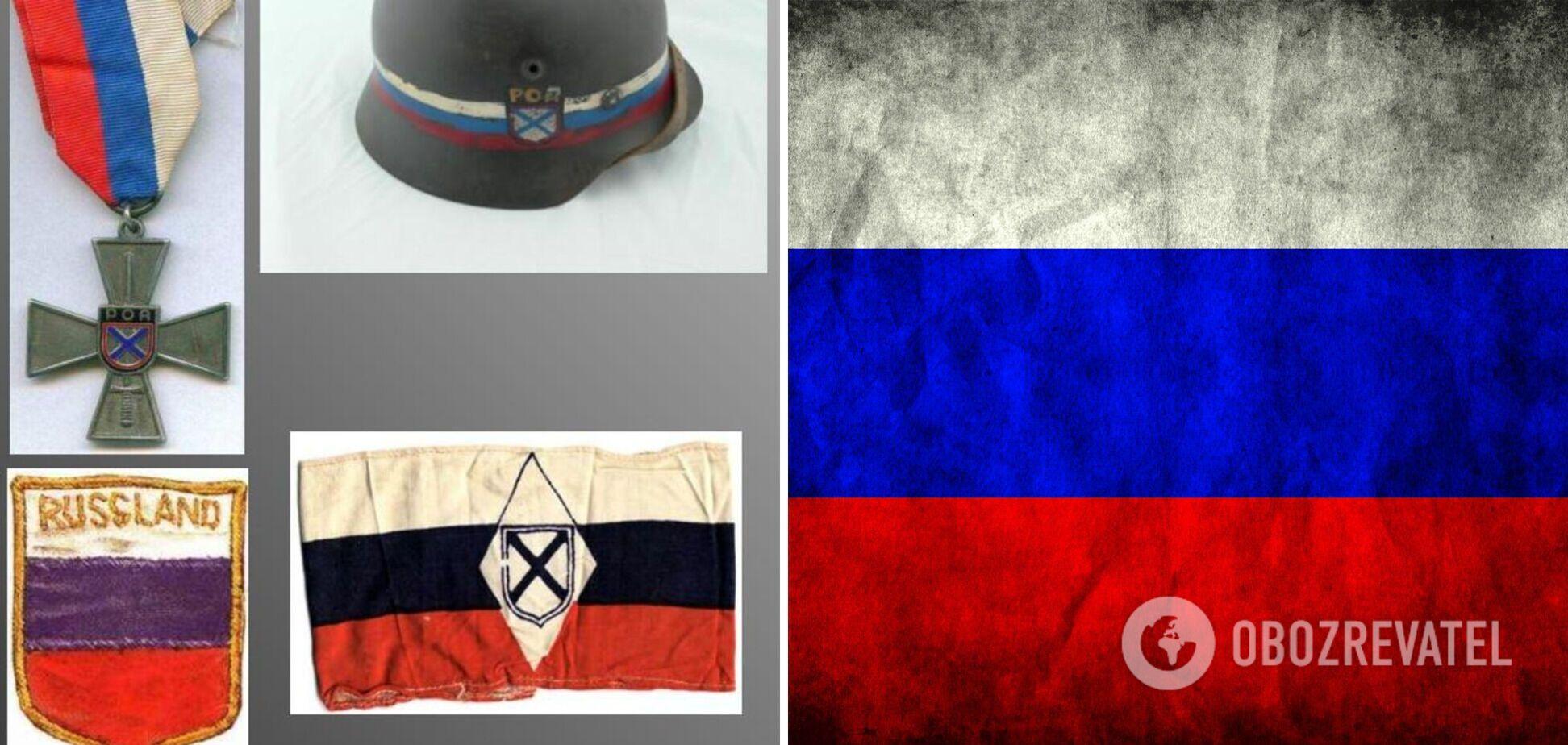 Російський триколор на службі у Гітлера