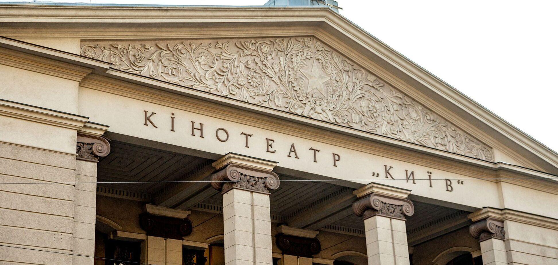 Стало известно, когда сможет заработать знаменитый кинотеатр 'Киев' в центре столицы
