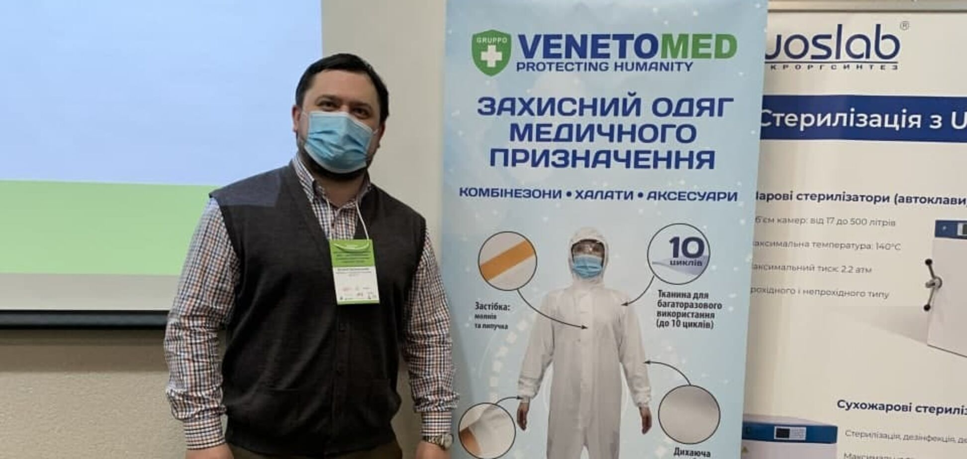 Українські лікарні стали більше купувати продукцію 'ВенетоМед'