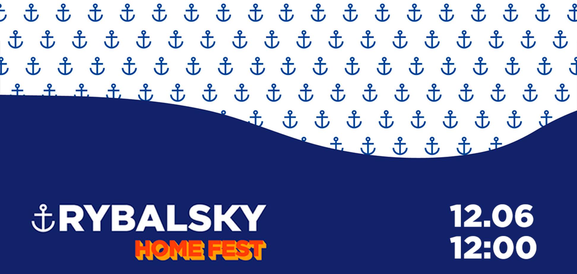 12 червня в Києві відбудеться фестиваль RYBALSKY Home Fest