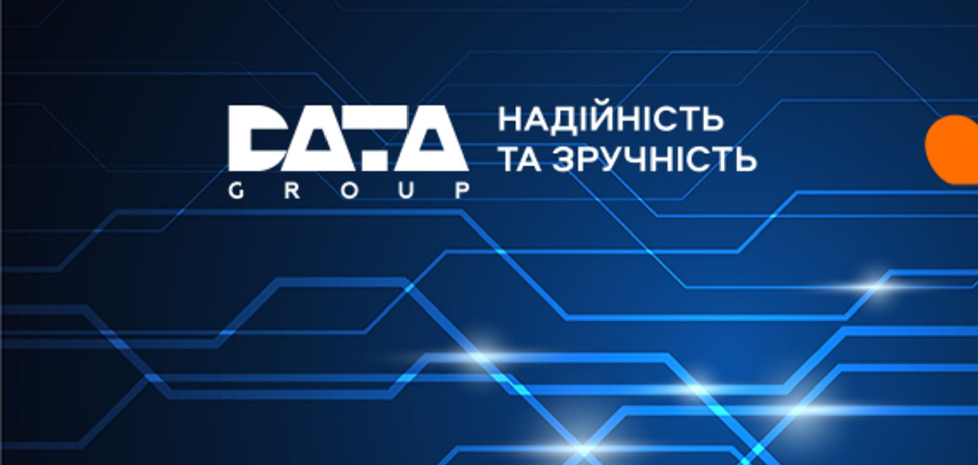 'Датагруп' підписала угоду щодо придбання 100% групи компаній Volia