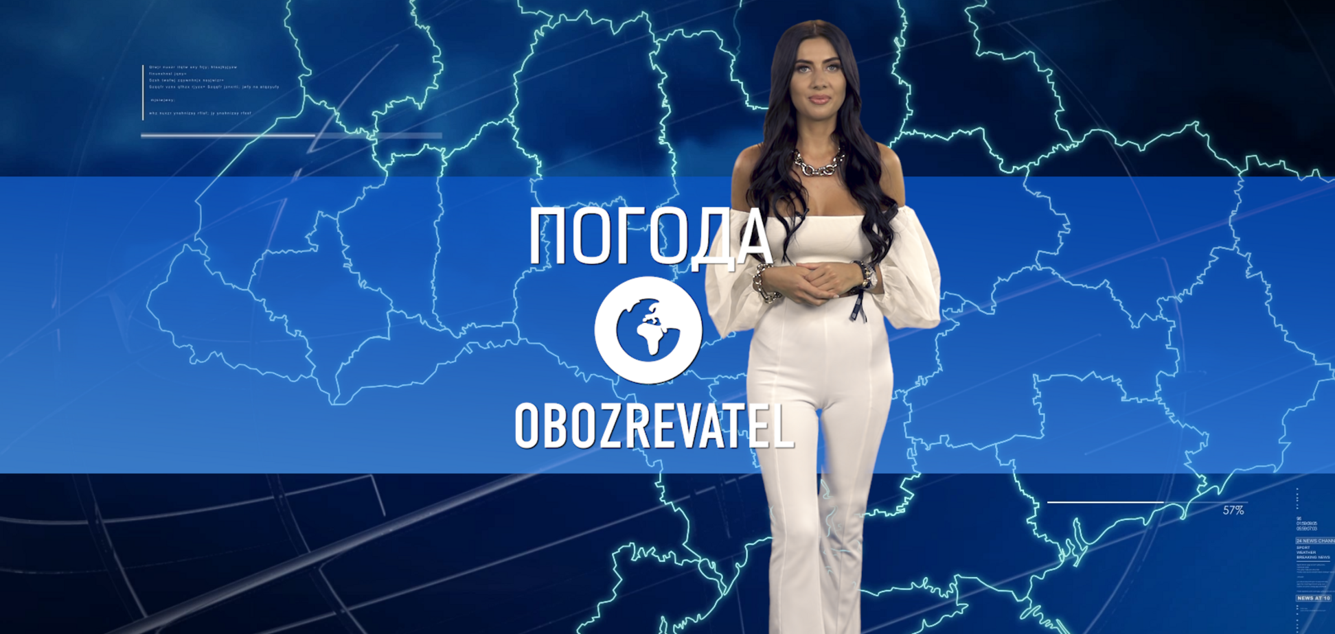 Прогноз погоди в Україні на четвер 10 червня з Алісою Мярковською