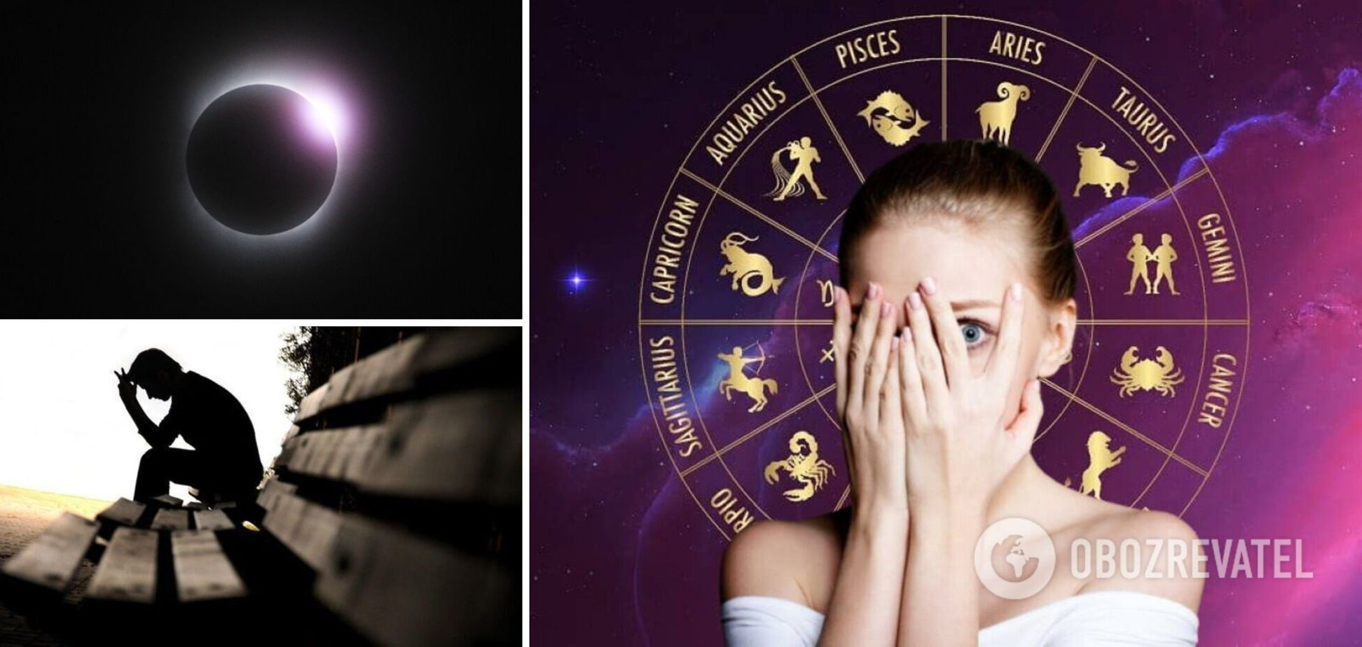 П'ять знаків зодіаку, яким затемнення 10 червня загрожує неприємностями