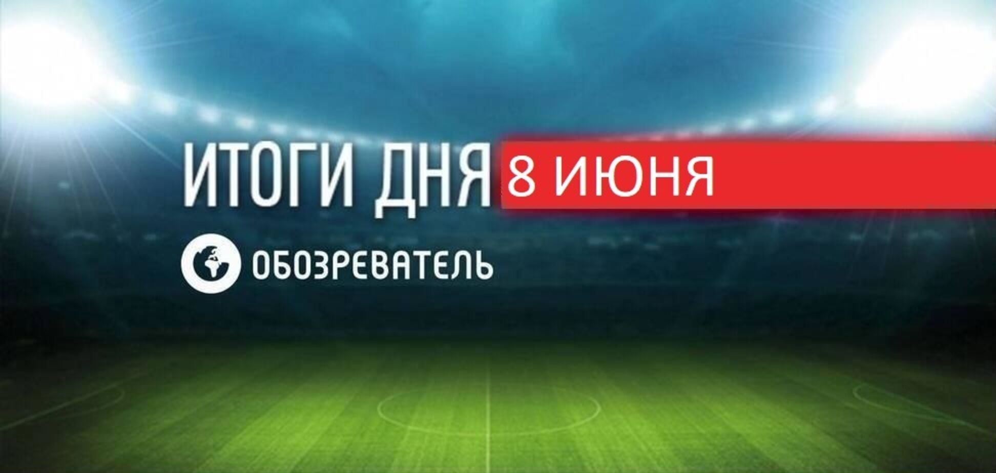 Новости спорта 8 июня: Россия опротестовала в УЕФА форму сборной Украины с Крымом